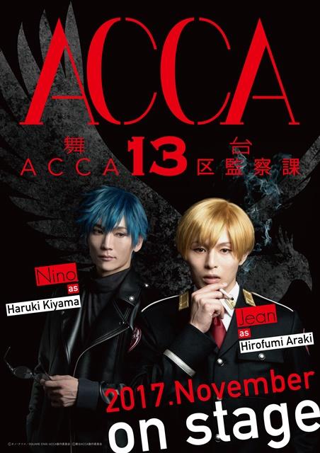 『ACCA13区監察課』が2017年11月に舞台化決定!