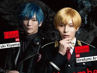 『ACCA13区監察課』が2017年11月に舞台化決定! 荒木宏文さん・丘山晴己さんの演じる、ジーンとニーノのビジュアルが公開