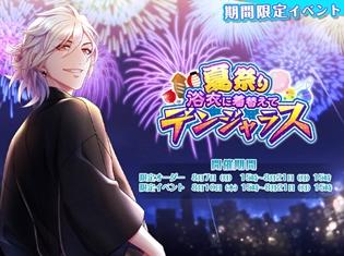 ゲームアプリ『カクテル王子(プリンス)』期間限定オーダー「夏の思ひ出」が登場! 初のアプリ内イベントも開催