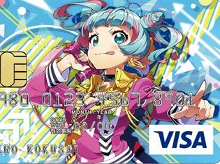 人気ゲーム『Tokyo 7th シスターズ』と三井住友カードがコラボ!「『Tokyo 7th シスターズ』 VISAカード」が誕生!