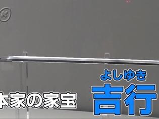 『歴史秘話ヒストリア』の「打刀・陸奥守吉行」を見逃した、とうらぶファン必見! スピンオフ動画が公開中!