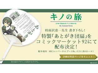 TVアニメ『キノの旅』時雨沢恵一先生書き下ろし「あとがき団扇」をコミケ92のNBCユニバーサルブースにて配布決定