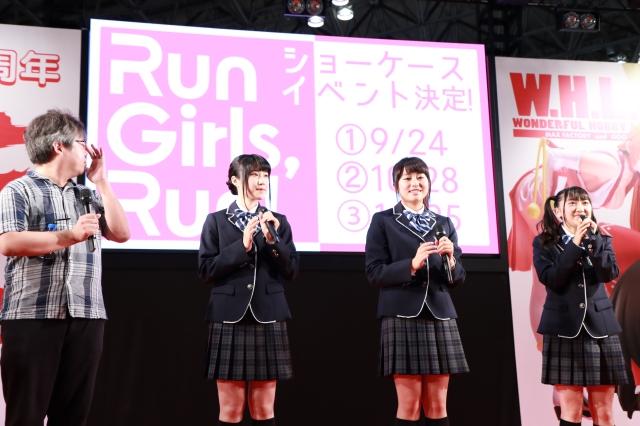 新ユニット『RGR』結成!『WUG新章』声優&新キャラ発表会レポ