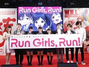新ユニット『Run Girls,Run!』結成!「Wake Up, Girls! 新章 新キャスト&新キャラクター発表会」詳細レポート