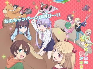 『NEW GAME!!』×アニメイトタイムズお仕事コラボキャンペーン第二弾が開始! 毎日ツイートして、出演声優とアニメスタッフにエナドリをプレゼントしよう!