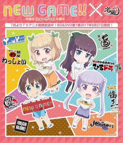NEW GAME!!-7