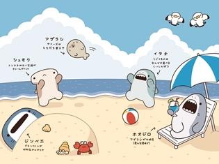 サメたちと、ともだち(エサ)のアザラシのゆるかわな生活を描く『サメーズ』登場キャラクターの私生活に迫ったインタビューが公開!