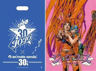 ジョジョ30周年×アニメイト仙台30周年記念ショッパーが2017年8月12日より配布開始! ショッパーはジョジョフェス物販会場でも配布予定