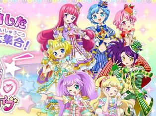 『アイドルタイムプリパラ』史上初のホログラフィックライブ「アイドルタイムプリパラ み~んなあつまれヨコパマ!ゆめかわマジカるライブ」が開催!