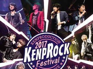 8月26日発売『KENPROCK Festival 2017』BDよりジャケット到着!谷山紀章さん、代永翼さんら出演のリリースイベントも開催!