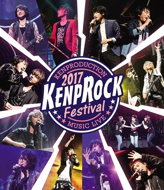 KENPROCK Festival 2017 BDジャケット公開