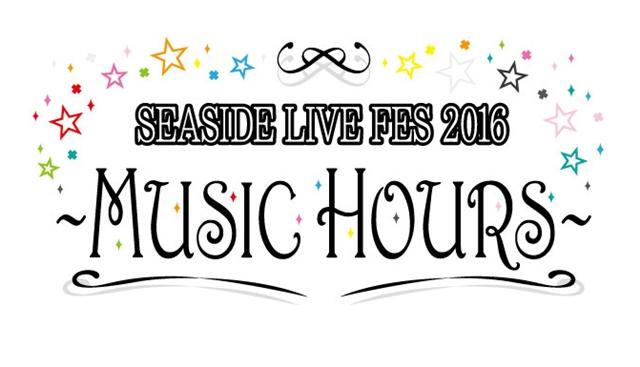 「SEASIDE LIVE FES 2016上映会&トークショー」 が開催決定! 洲崎綾さん、西明日香さん、諏訪彩花さんらが出演!