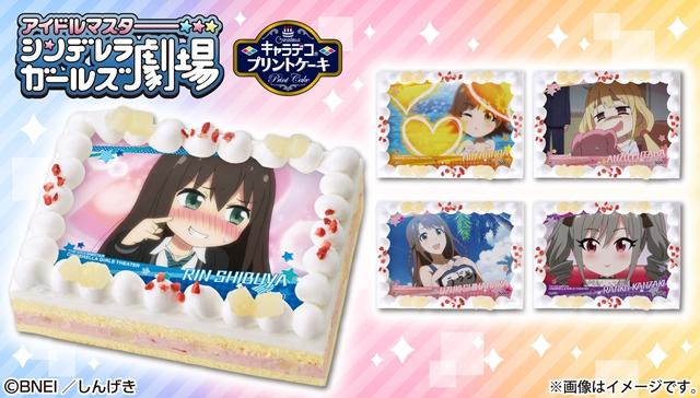 『しんげき』渋谷凛などの人気キャラが、プリントケーキになって登場