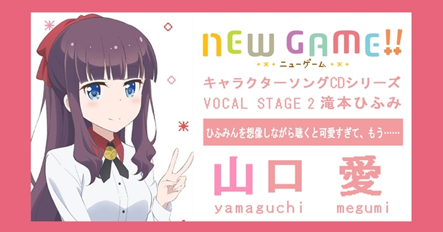 『NEW GAME!!』キャラソンインタビュー第3回/山口愛さん