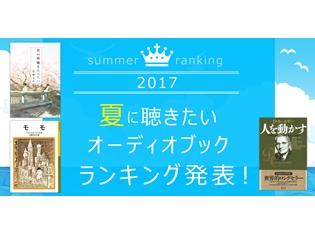鈴村健一さん・堀江由衣さん出演『君の膵臓をたべたい』オーディオブック、FeBeの「2017年夏に聴きたいオーディオブックランキング」で1位に