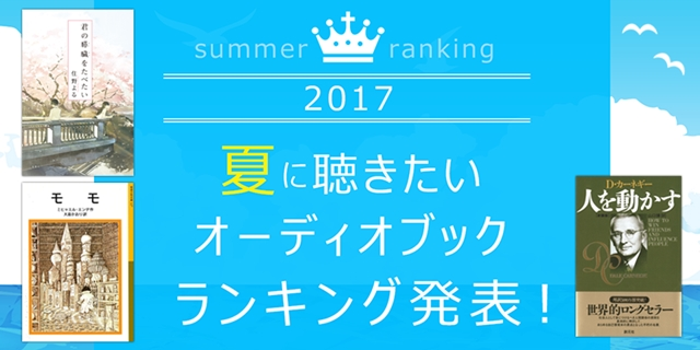 「2017年夏に聴きたいオーディオブックランキング」を大発表
