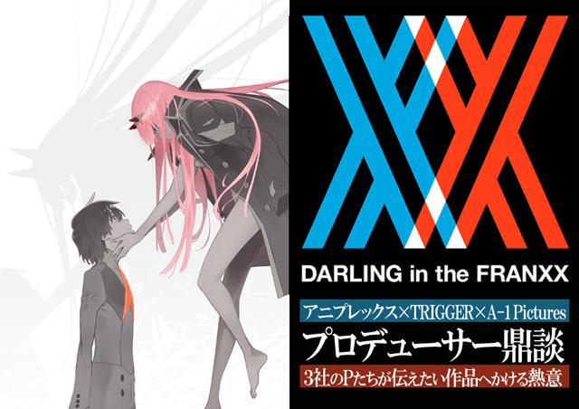 トリガー×A-1の新作アニメ『ダリフラ』はこうして生まれた!