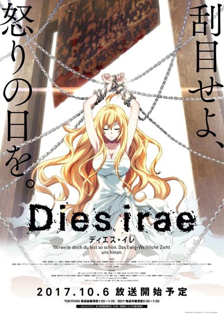 TVアニメ『Dies irae』新ティザービジュアルとPVが解禁