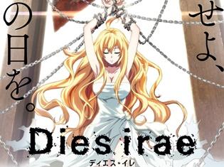 TVアニメ『Dies irae(ディエス・イレ)』新たなティザービジュアルと最新PV、OP&EDアーティスト情報が解禁!
