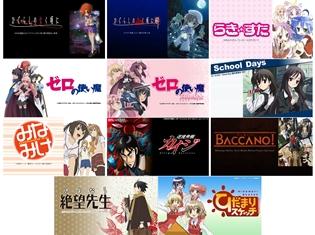 """あれから10年『ひぐらしのなく頃に』『らき☆すた』『ひだまりスケッチ』など、ニコニコ動画と""""同級生""""のアニメ11作品が一挙放送決定"""