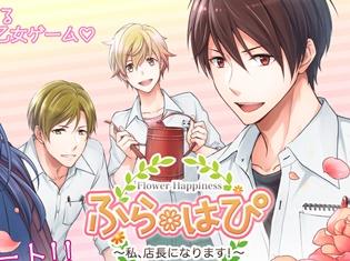 恋の花を咲かせよう! 女性向けノベルゲーム『ふらはぴ~私、店長になります!~』が8月9日より配信開始!