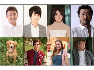 高木渉さん・梅原裕一郎さん・花澤香菜さん・大塚明夫さんが、映画『僕のワンダフル・ライフ』吹替え版に出演!犬と人間のラブストーリーを大熱演