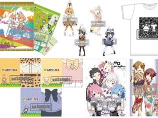 「コミックマーケット92」今年のKADOKAWAブースは『けものフレンズ』描き下ろしイラストグッズのほか、人気作品の新作グッズが盛りだくさん!
