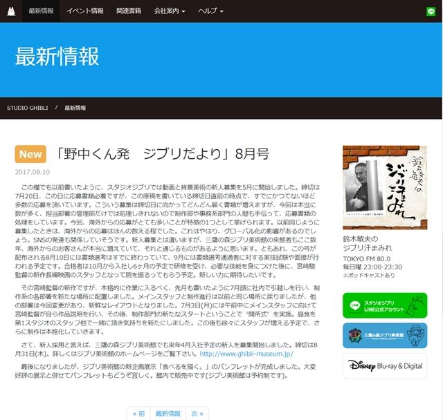 宮崎駿監督の新作が、本格的に始動!スタッフに向けて作品説明を実施