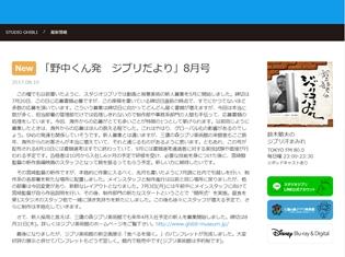 宮崎駿監督の新作が、本格的に始動! スタジオジブリ社内で、メインスタッフに向けて作品説明を実施