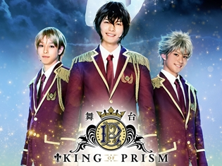 「KING OF PRISM-Over the Sunshine!-」の第2弾キャストが発表! 東京、大阪での追加公演も決定!