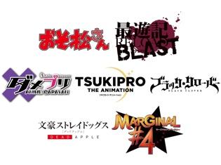 『アニメイトガールズフェスティバル(AGF)』スペシャルコラボタイトルを発表! 公式限定グッズショップ情報も公開