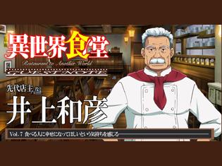 TVアニメ『異世界食堂』井上和彦さんが先代店主役を通して感じたコト【GUEST NOTE 7P】