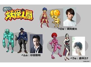 『俺たちゃ妖怪人間』杉田智和さんがベム役で、TVアニメ10月放送決定! 『妖怪人間ベム』が新作ギャグアニメ化