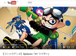 人気コミック『Splatoon(スプラトゥーン)』小松未可子さんが主人公・ゴーグルくん役で、コミックアニメ化! 第1話が配信中