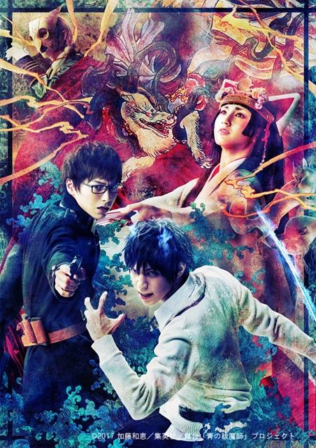 『青の祓魔師』の舞台版島根イルミナティ篇よりキービジュアル公開