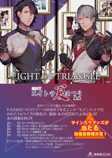 「EIGHT OF TRIANGLE」LIVEの上映会が開催決定