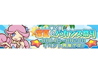 『ぷよぷよ!!クエスト』にて、限定キャラ「真夏のラフィーナ」が入手できるクエストが開催! ゲーム内アイテムがもらえるキャンペーンも実施