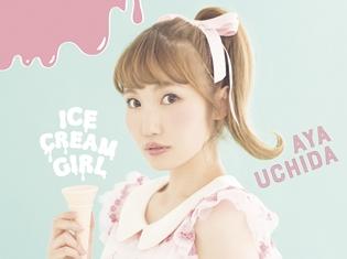 内田彩さんのニューアルバム「ICECREAM GIRL」より、ジャケ写&MV公開! 9月に先行試聴イベントも開催決定に