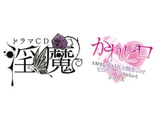 Velvet Voice 25万枚突破記念! 『淫魔』『かれピロ』最新作、お名前クレジット掲載キャンペーン開催決定!