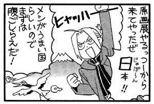 ▲荒川弘先生描き下ろしブックマーカー(画像は1コマ目のみです)