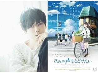 梶裕貴さんがナレーションを務める、アニメ映画『きみの声をとどけたい』特番が、TOKYO MXで3夜連続放送決定