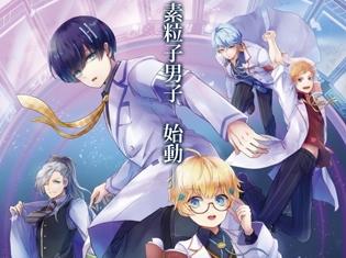 今度は「素粒子」が擬人化!? 日本の科学を応援するキャラクター「Particle Boys」が誕生!
