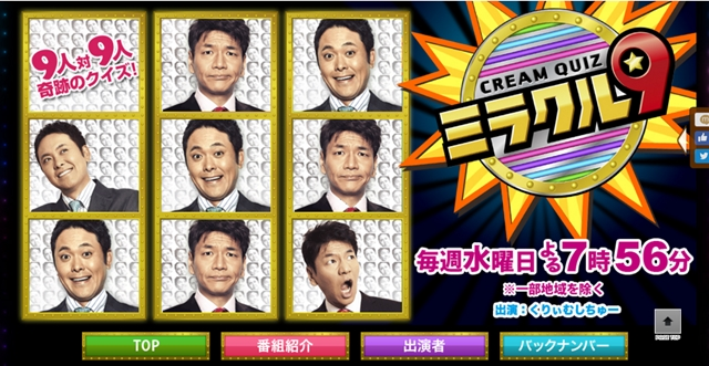 洲崎綾さん、8月23日の『くりぃむクイズ ミラクル9』に出演決定