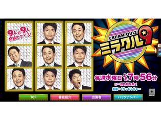 洲崎綾さん、8月23日放送の『くりぃむクイズ ミラクル9』に出演決定! アーティストナインに参加し、将棋ナインを迎え撃つ