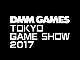 東京ゲームショウ2017のDMM GAMESブースにて『文豪とアルケミスト』のステージイベントが開催決定!