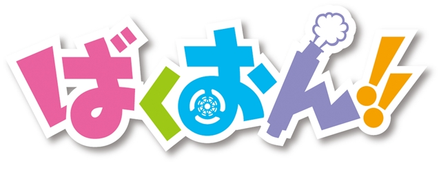 TVアニメ『ばくおん!!』BD-BOXが、12月6日発売決定! 内山夕実さん登壇のステージイベントも、「バイクの日 スマイル・オン2017」で実施に-2