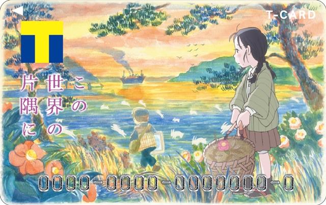 『この世界の片隅に』のTカードが登場! 気になる詳細を大公開