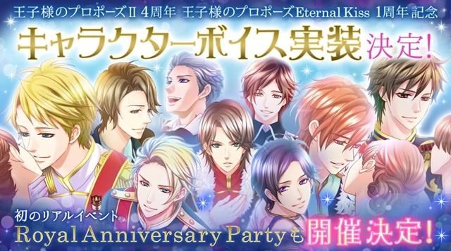 『王子様のプロポーズ』キャラクターボイス実装&リアルイベント開催