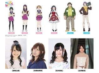 『アニメガタリズ』西明日香さん・花澤香菜さんら追加声優6名が解禁! 本渡楓さんのビデオメッセージも公開