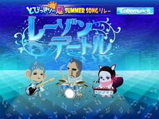 『SHOW BY ROCK!!』アプリ内イベント情報盛りだくさん! タイアップアーティスト『clammbon』の最新曲「レーゾンデートル」を追加